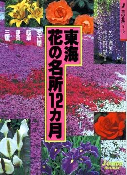 東海花の名所12ヵ月
