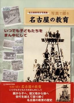 名古屋の教育