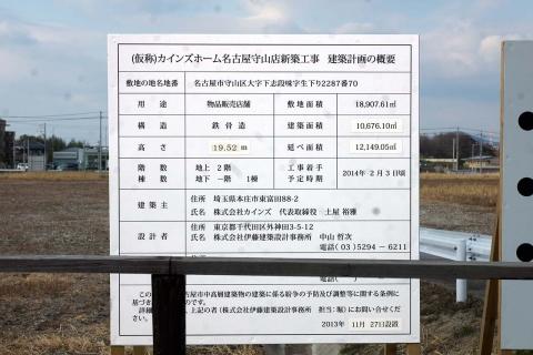 カインズ守山店4