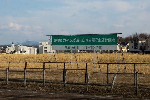 カインズ守山店3
