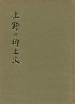 上野の郷土史