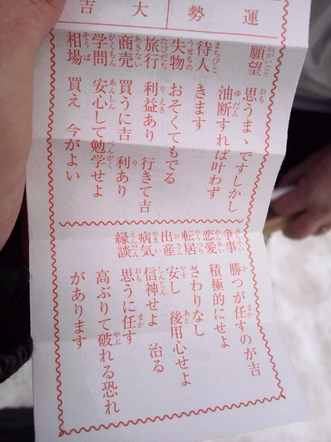 140107_おみくじ大吉