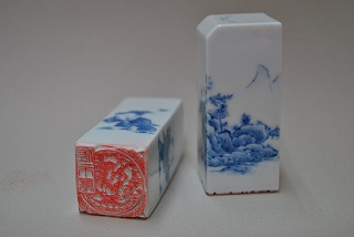三川内焼陶印 2