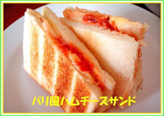 バリ風ハムチーズサンド