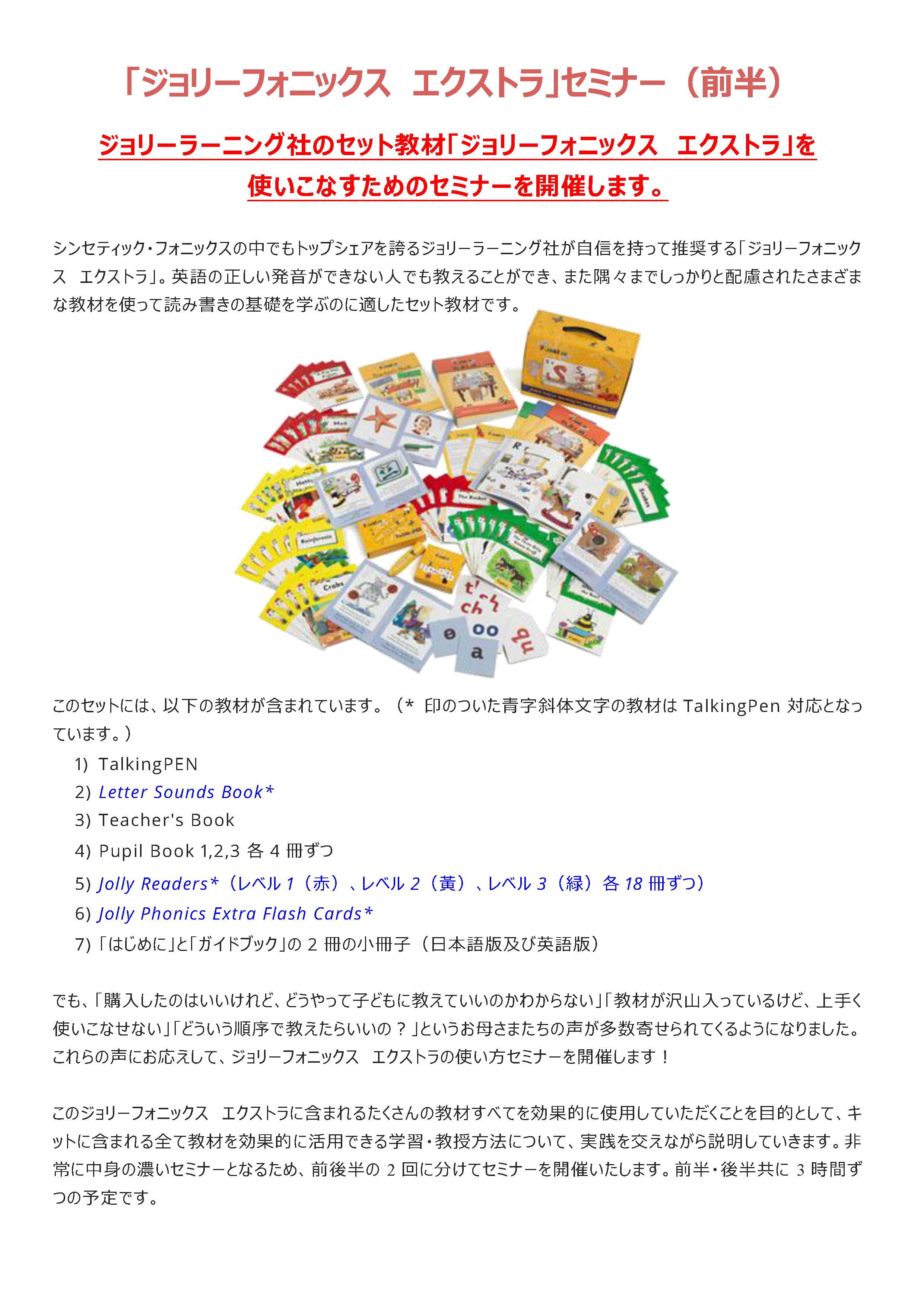 Jolly Phonics Extra Workshops Tokyo1