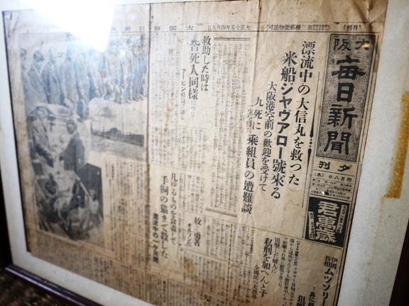 直筆の日記は 「去ル一七日・・・ト思フ」など、漢字とカタカナで書かれてました