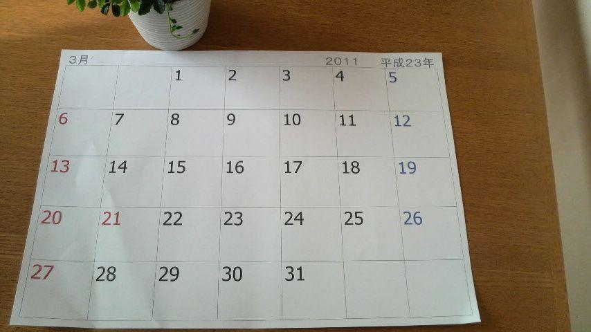 エクセルカレンダー