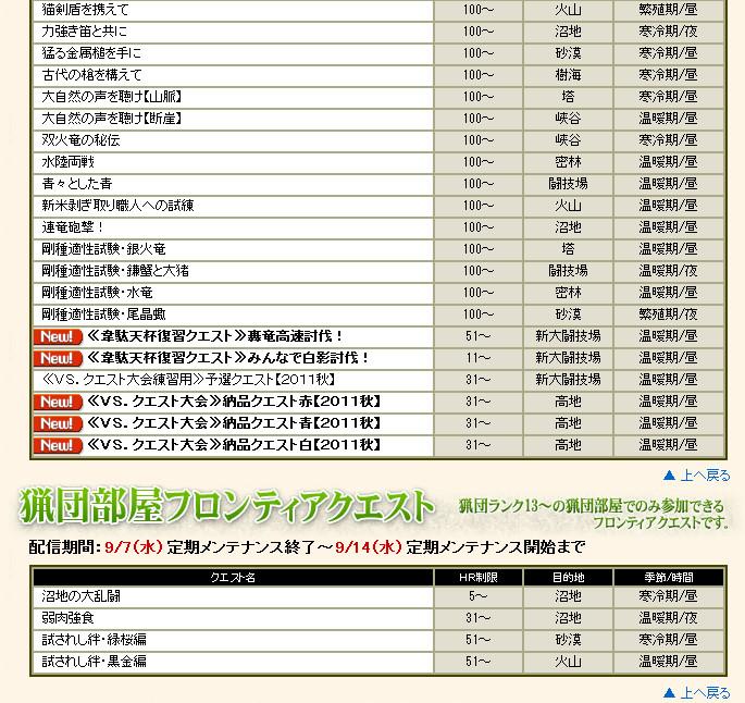 bdcam 2011-09-06 19-30-46-820