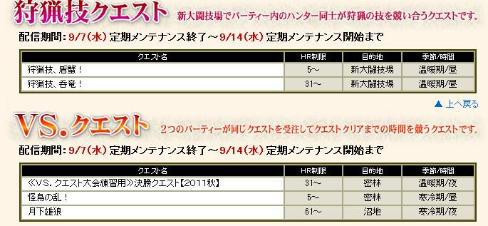 bdcam 2011-09-06 19-31-05-499