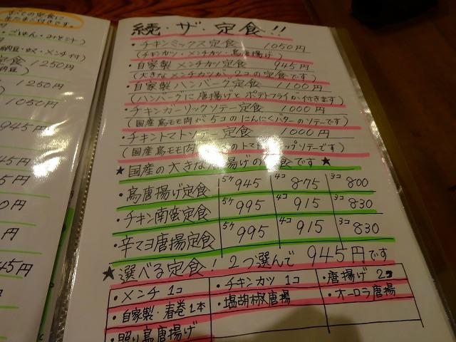 とんき3 (1)