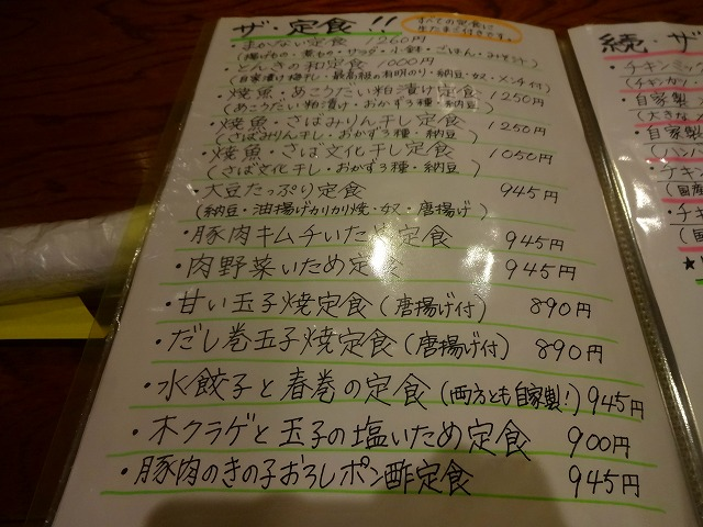 とんき3 (2)