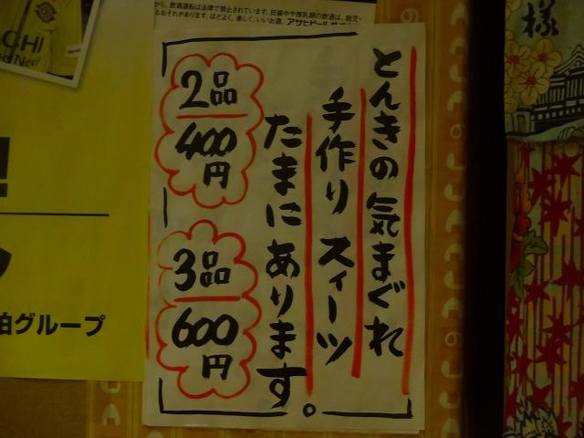 とんき3 (3)
