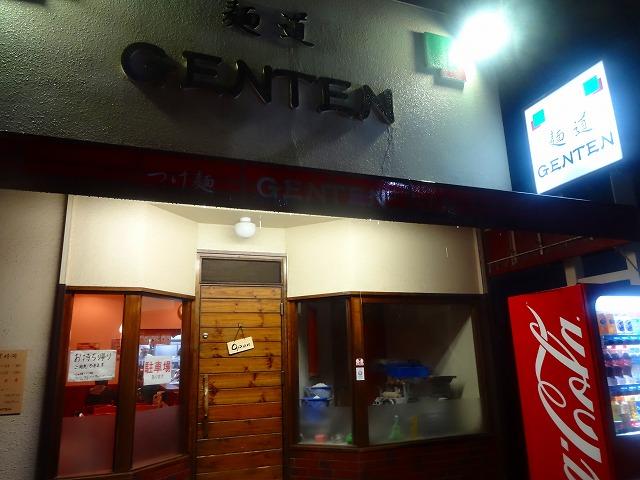 GENTEN3 (1)