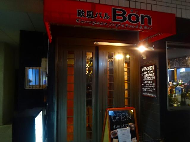 BON (1)
