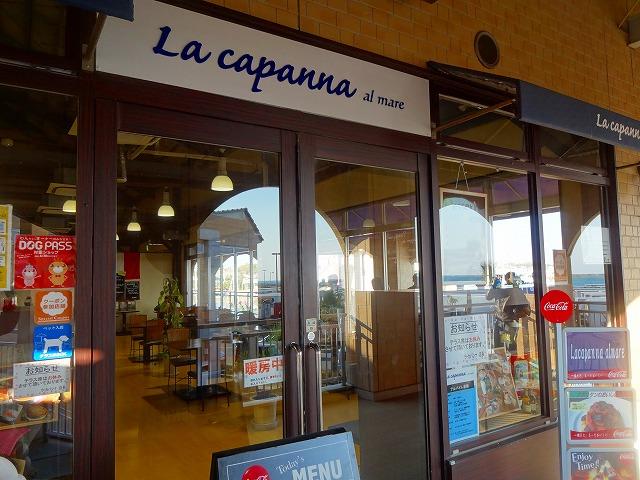 ラ・カパンナ アルマーレ (1)