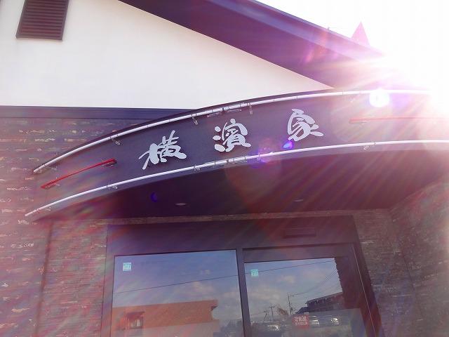 横浜家 (1)