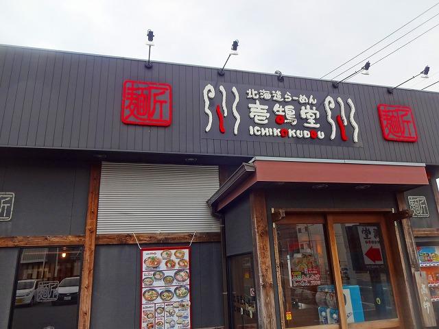壱鵠堂 (1)