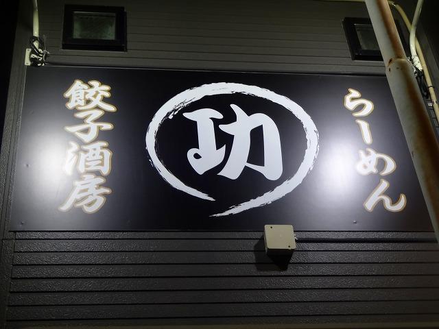 丸功らーめん2 (1)