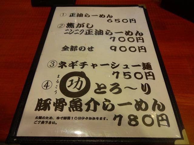 丸功らーめん2 (2)