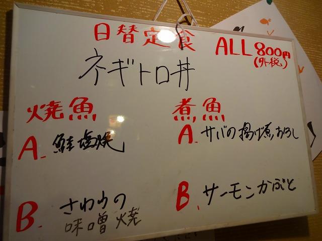 博多酒場@柏 (2)