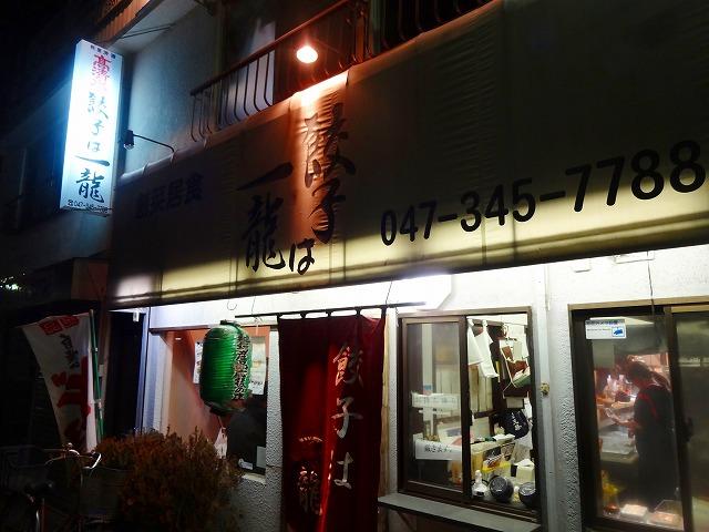 餃子は一龍4 (1)