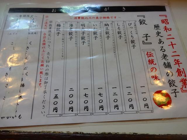 餃子は一龍4 (2)