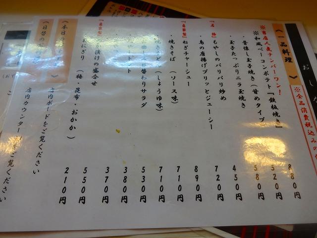 餃子は一龍4 (3)