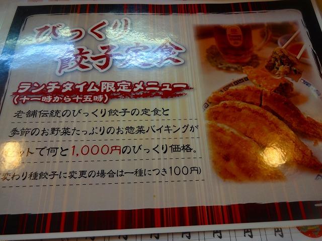 餃子は一龍4 (4)
