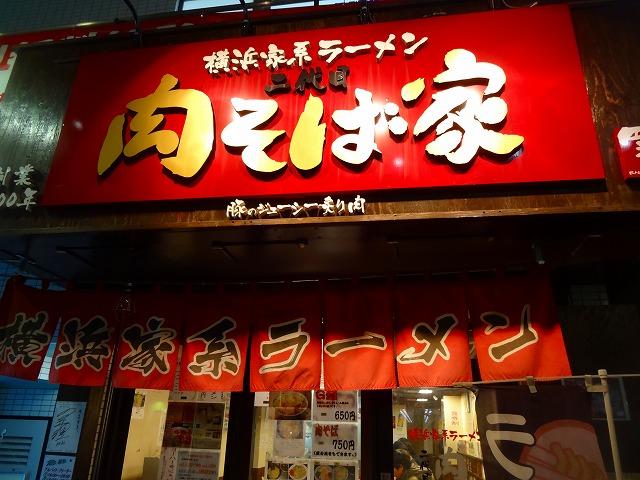 肉そば家10 (1)