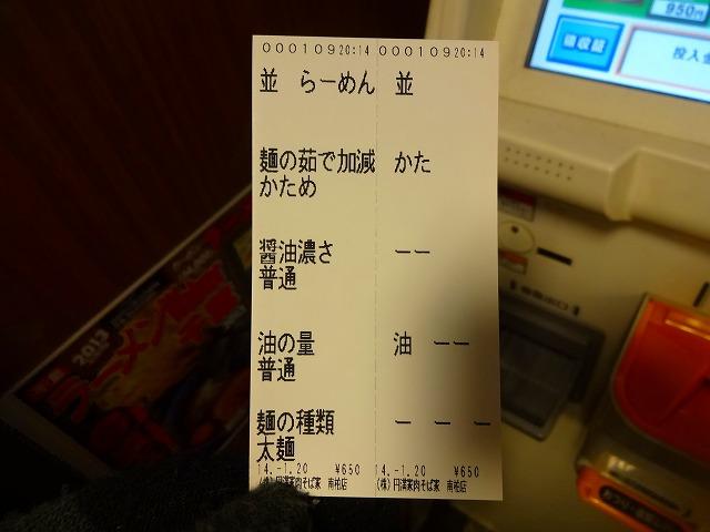肉そば家10 (3)