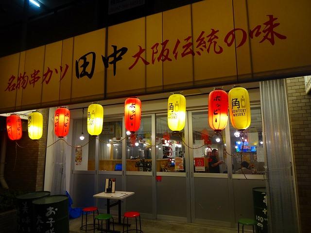 串カツ田中 松戸2 (1)