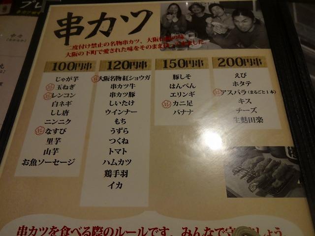 串カツ田中 松戸2 (5)