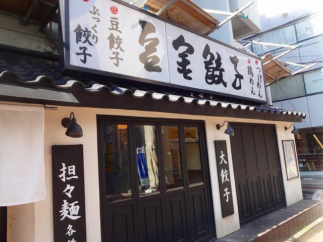豆金餃子11 (1)