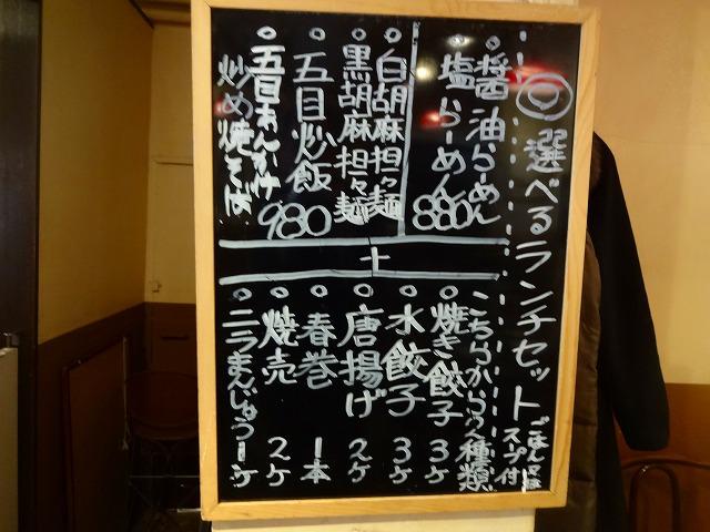 豆金餃子11 (2)