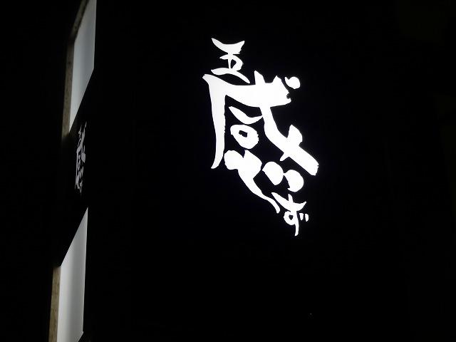 五感ず4 (1)