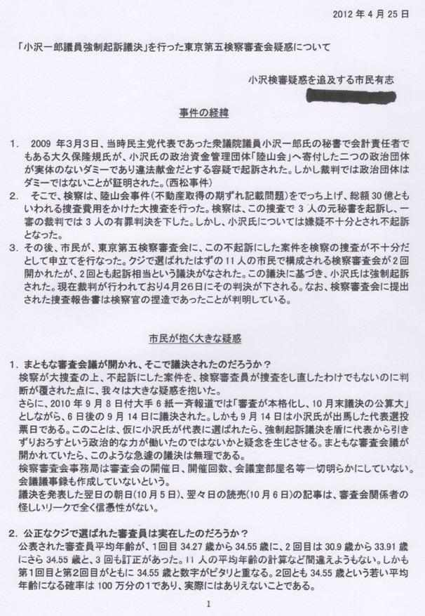 (一市民が斬る!! [Civil Opinions Blog])①