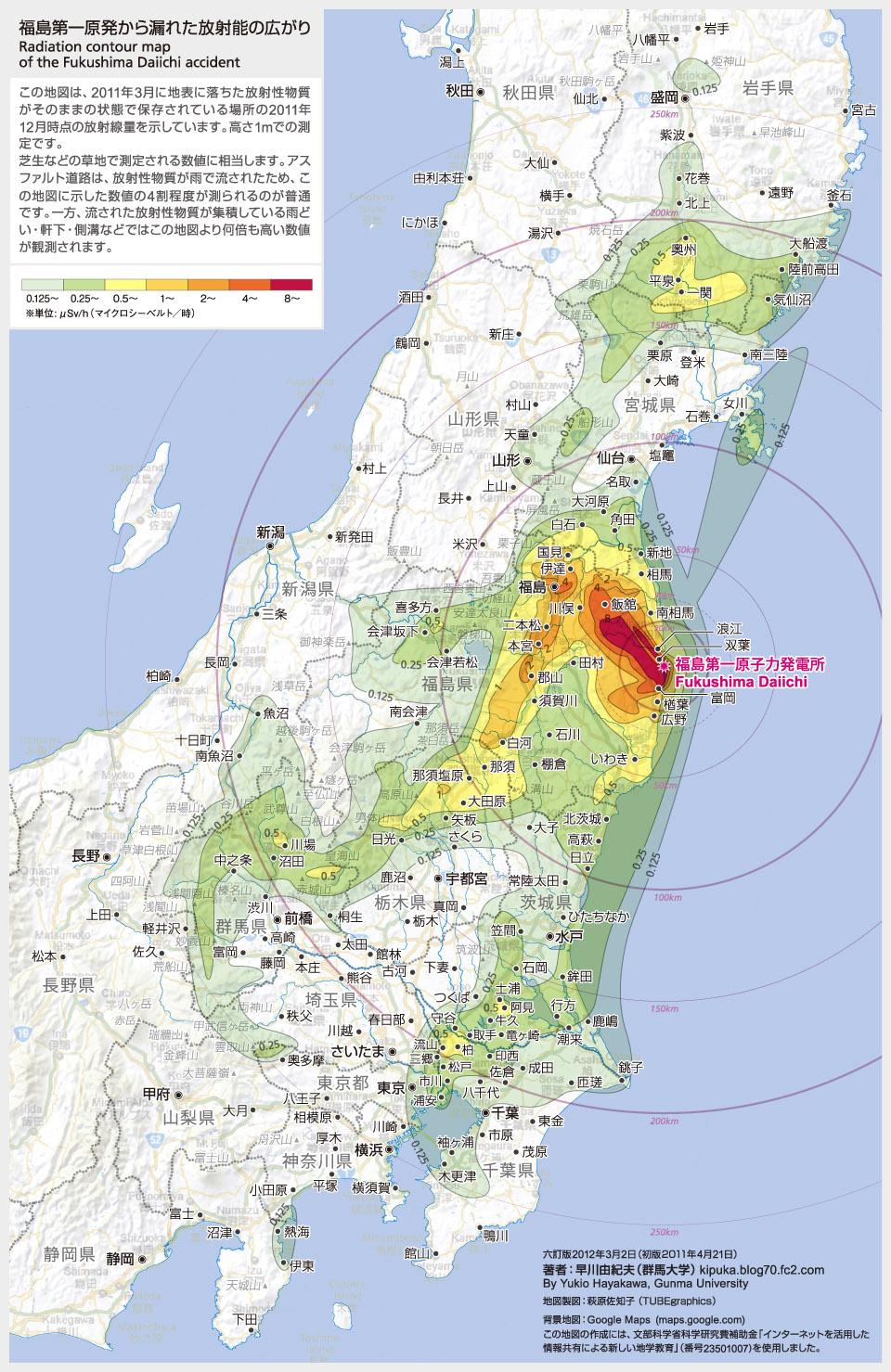 汚染地図(第6版)20120305