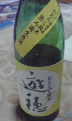 yuuho yamaorosi
