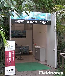 花と緑と自然の情報センターのアトリウムにある入り口[OCEAN! 海はモンスターでいっぱい/大阪市立自然史博物館]