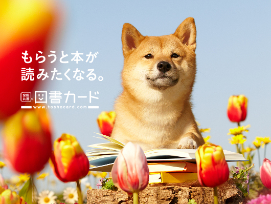 ikimonomatometyousibainugazou12032201.jpg