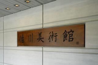 101011sagawa-artmuseum013.jpg