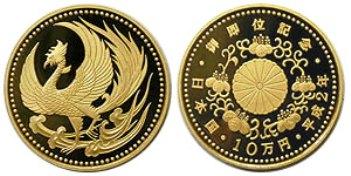 「フリー画像 天皇御即位記念10万円金貨 20g」の画像検索結果