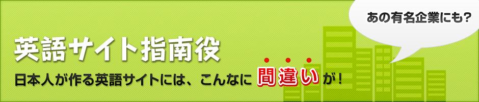 英語サイト指南役 日本人が作る英語サイトには、こんなに間違いが! あの有名企業にも?