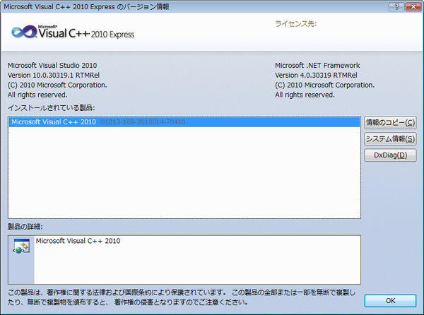 Visual Studio 2010 C++/CLIでInteliSenseが機能せず