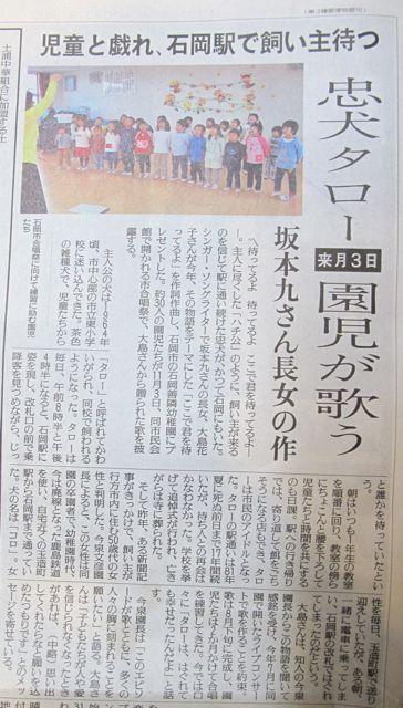 10月31日読売新聞の記事