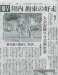 第24回 福知山マラソン