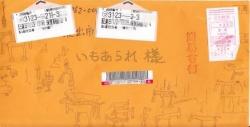 オレンジ色の簡易書留