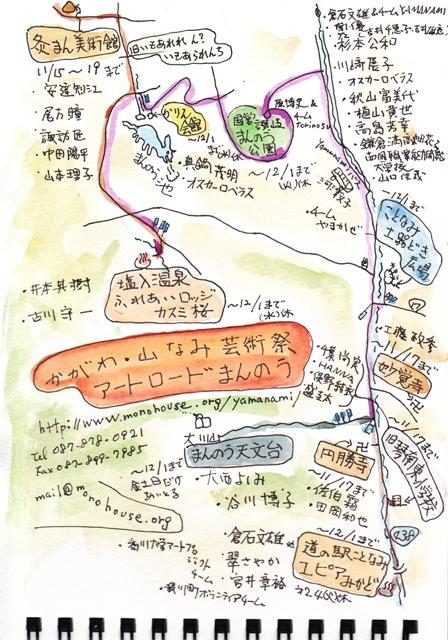 かがわ・山なみ芸術祭 まんのう町エリア アートロードまんのうマップ
