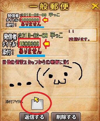 SC_ 2013-02-09 03-51-55-129