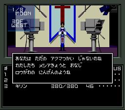 [ロウルート]東京タワーにてメシア教徒と会話